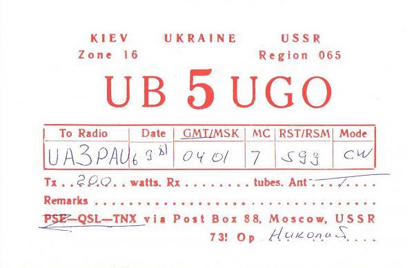 Нажмите на изображение для увеличения.  Название:UB5UGO-UA3PAV-1979-qsl.jpg Просмотров:3 Размер:494.5 Кб ID:287292