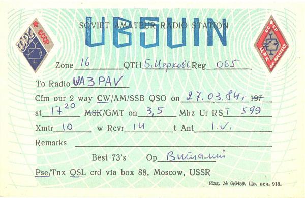 Нажмите на изображение для увеличения.  Название:UB5UIN-UA3PAV-1984-qsl.jpg Просмотров:2 Размер:1.02 Мб ID:287294