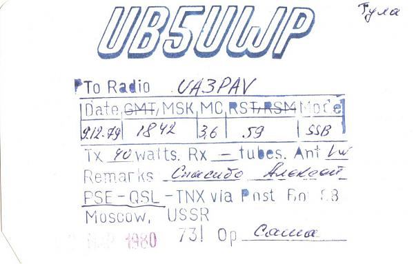 Нажмите на изображение для увеличения.  Название:UB5UWP-UA3PAV-1979-qsl3.jpg Просмотров:2 Размер:472.7 Кб ID:287295