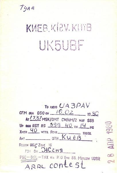 Нажмите на изображение для увеличения.  Название:UK5UBF-UA3PAV-1980-qsl2.jpg Просмотров:2 Размер:454.0 Кб ID:287296