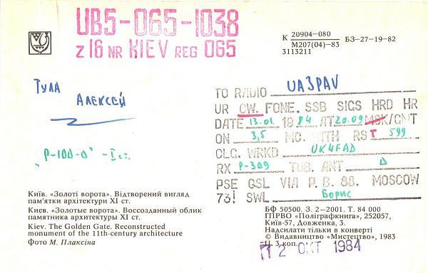 Нажмите на изображение для увеличения.  Название:UB5-065-1038-to-UA3PAV-1984-qsl2-2s.jpg Просмотров:2 Размер:677.9 Кб ID:287298