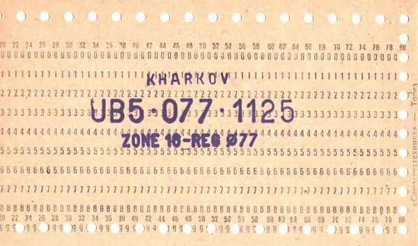 Нажмите на изображение для увеличения.  Название:UB5-077-1125-to-UA3PAV-1980-qsl-1s.jpg Просмотров:2 Размер:1.11 Мб ID:287299