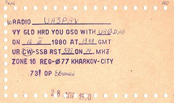 Нажмите на изображение для увеличения.  Название:UB5-077-1125-to-UA3PAV-1980-qsl-2s.jpg Просмотров:2 Размер:958.7 Кб ID:287300