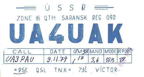 Нажмите на изображение для увеличения.  Название:UA4UAK-UA3PAU-1979-qsl1.jpg Просмотров:4 Размер:334.7 Кб ID:287309
