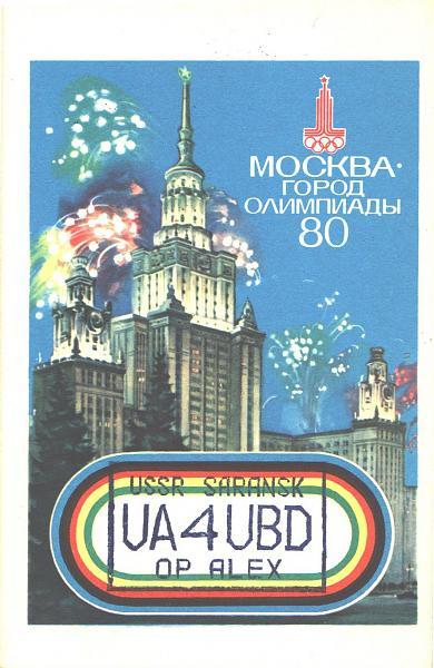 Нажмите на изображение для увеличения.  Название:UA4UBD-UA3PAU-1980-qsl-1s.jpg Просмотров:4 Размер:544.4 Кб ID:287310