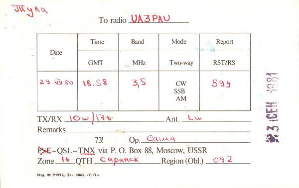 Нажмите на изображение для увеличения.  Название:UA4UBD-UA3PAU-1980-qsl-2s.jpg Просмотров:4 Размер:247.7 Кб ID:287311