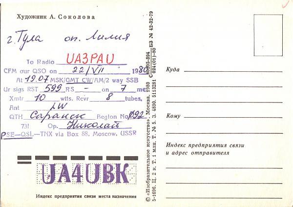 Нажмите на изображение для увеличения.  Название:UA4UBK-UA3PAU-1980-qsl1-2s.jpg Просмотров:4 Размер:377.8 Кб ID:287313
