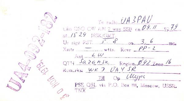 Нажмите на изображение для увеличения.  Название:UA4-092-182-to-UA3PAU-1979-qsl-2s.jpg Просмотров:2 Размер:208.3 Кб ID:287317