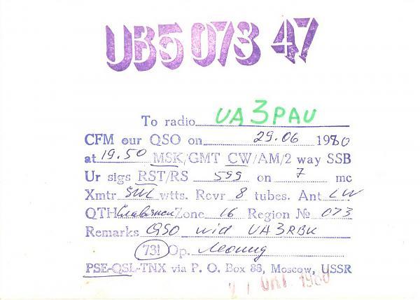 Нажмите на изображение для увеличения.  Название:UB5-073-47-to-UA3PAU-1980-qsl1.jpg Просмотров:2 Размер:275.3 Кб ID:287318
