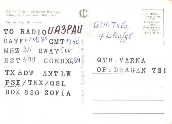 Нажмите на изображение для увеличения.  Название:LZ2AG-UA3PAU-1980-qsl1-2s.jpg Просмотров:2 Размер:271.8 Кб ID:287323