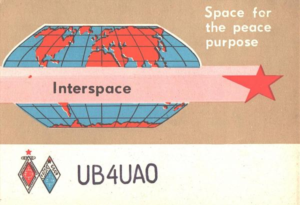 Нажмите на изображение для увеличения.  Название:UB4UAO-UC2SM-1987-qsl-1s.jpg Просмотров:2 Размер:844.3 Кб ID:287331