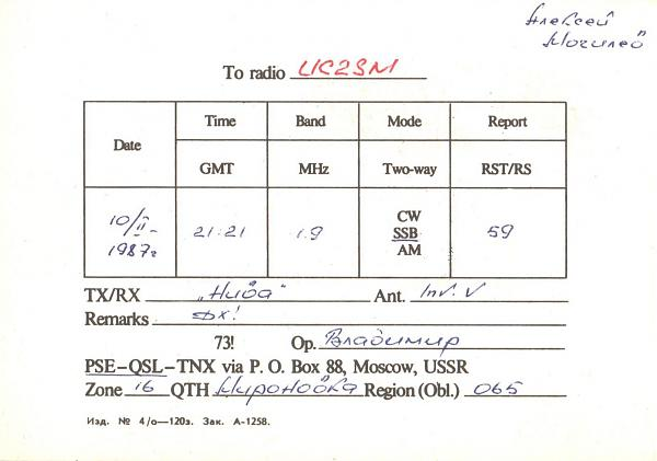 Нажмите на изображение для увеличения.  Название:UB4UAO-UC2SM-1987-qsl-2s.jpg Просмотров:2 Размер:396.7 Кб ID:287332