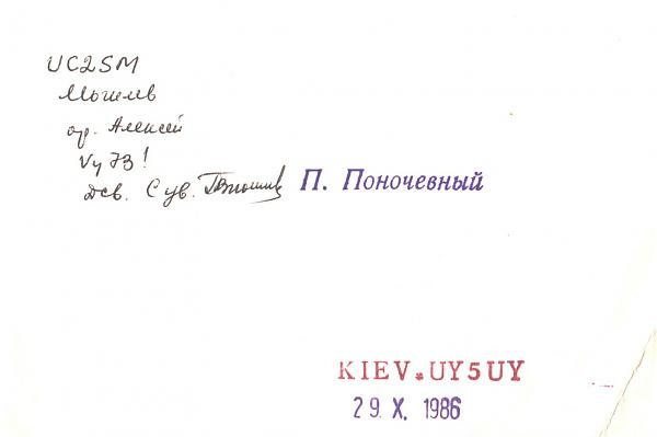 Нажмите на изображение для увеличения.  Название:UY5UY-UC2SM-1986-qsl-2s.jpg Просмотров:2 Размер:128.5 Кб ID:287336