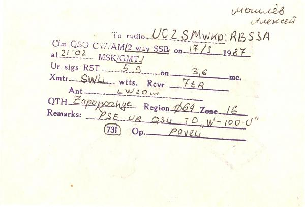 Нажмите на изображение для увеличения.  Название:UB5-064-1981-to-UC2SM-1987-qsl-2s.jpg Просмотров:2 Размер:412.0 Кб ID:287338