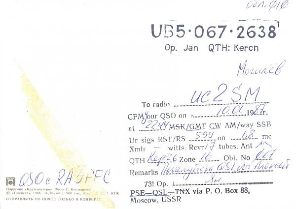 Нажмите на изображение для увеличения.  Название:UB5-067-2638-to-UC2SM-1987-qsl-2s.jpg Просмотров:2 Размер:483.0 Кб ID:287340