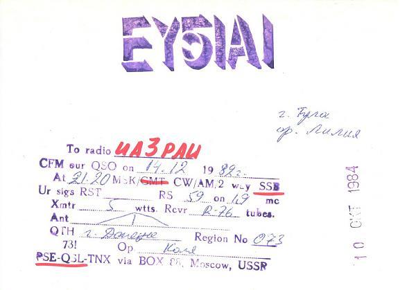 Нажмите на изображение для увеличения.  Название:EY5IAI-UA3PAU-1982-qsl.jpg Просмотров:2 Размер:255.7 Кб ID:287354