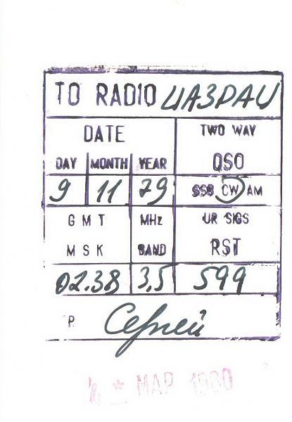 Нажмите на изображение для увеличения.  Название:UB5IKE-UA3PAU-1979-qsl-2s.jpg Просмотров:2 Размер:194.4 Кб ID:287356