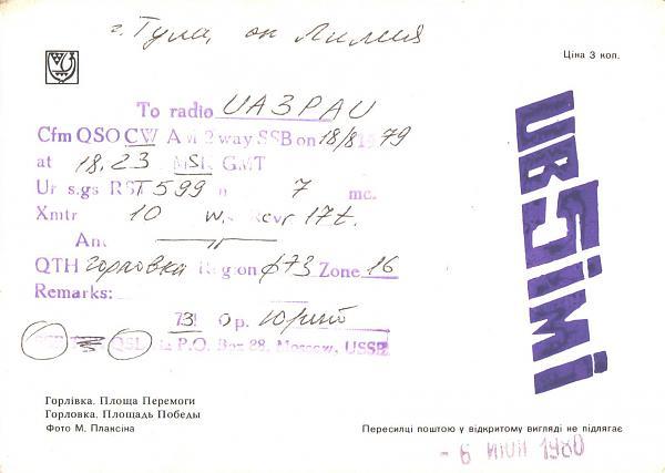 Нажмите на изображение для увеличения.  Название:UB5IMI-UA3PAU-1979-qsl1-2s.jpg Просмотров:2 Размер:277.1 Кб ID:287360