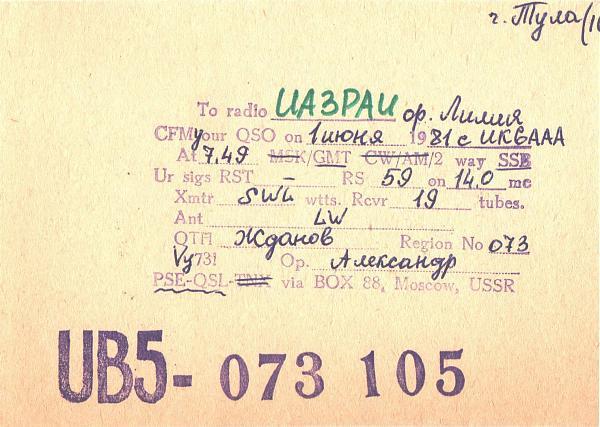 Нажмите на изображение для увеличения.  Название:UB5-073-105-to-UA3PAU-1981-qsl.jpg Просмотров:2 Размер:523.9 Кб ID:287361