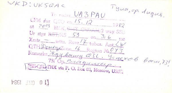 Нажмите на изображение для увеличения.  Название:UB5-073-343-to-UA3PAU-1982-qsl-2s.jpg Просмотров:2 Размер:241.5 Кб ID:287363