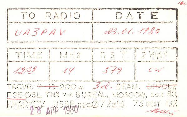 Нажмите на изображение для увеличения.  Название:UB5CI-UA3PAV-1980-qsl2-2s.jpg Просмотров:2 Размер:561.3 Кб ID:287371