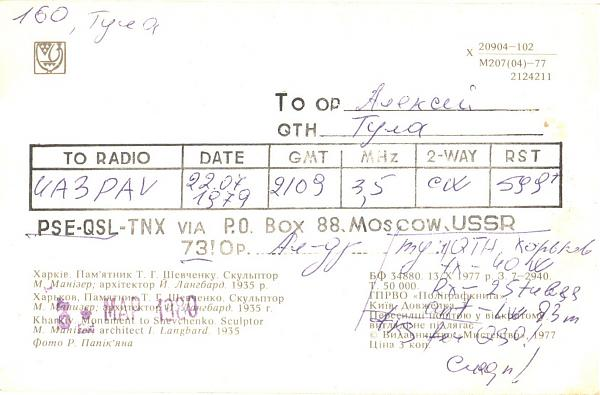 Нажмите на изображение для увеличения.  Название:UB5LJR-UA3PAV-1979-qsl2-2s.jpg Просмотров:2 Размер:535.7 Кб ID:287373