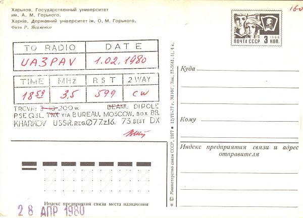 Нажмите на изображение для увеличения.  Название:UK5LAE-UA3PAV-1980-qsl-2s.jpg Просмотров:2 Размер:649.2 Кб ID:287375