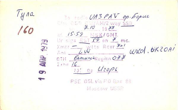 Нажмите на изображение для увеличения.  Название:UB5-077-907-to-UA3PAV-1977-qsl-2s.jpg Просмотров:2 Размер:402.0 Кб ID:287378