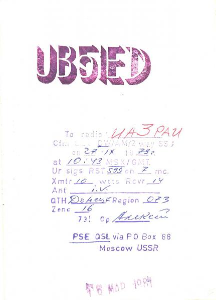 Нажмите на изображение для увеличения.  Название:UB5IED-UA3PAU-1979-qsl.jpg Просмотров:2 Размер:252.9 Кб ID:287390