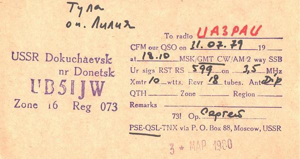 Нажмите на изображение для увеличения.  Название:UB5IJW-UA3PAU-1979-qsl.jpg Просмотров:2 Размер:492.3 Кб ID:287391