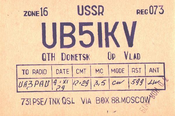 Нажмите на изображение для увеличения.  Название:UB5IKV-UA3PAU-1979-qsl3.jpg Просмотров:2 Размер:522.8 Кб ID:287392