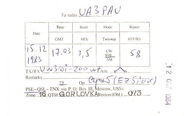 Нажмите на изображение для увеличения.  Название:UK5IAI-UA3PAU-1983-qsl-2s.jpg Просмотров:2 Размер:239.5 Кб ID:287394