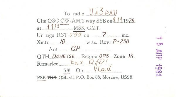 Нажмите на изображение для увеличения.  Название:UK5ICX-UA3PAU-1979-qsl1-2s.jpg Просмотров:2 Размер:197.3 Кб ID:287396