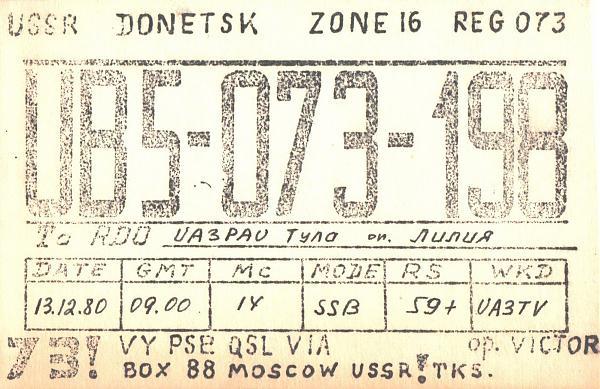 Нажмите на изображение для увеличения.  Название:UB5-073-198-to-UA3PAU-1980-qsl.jpg Просмотров:2 Размер:525.6 Кб ID:287397