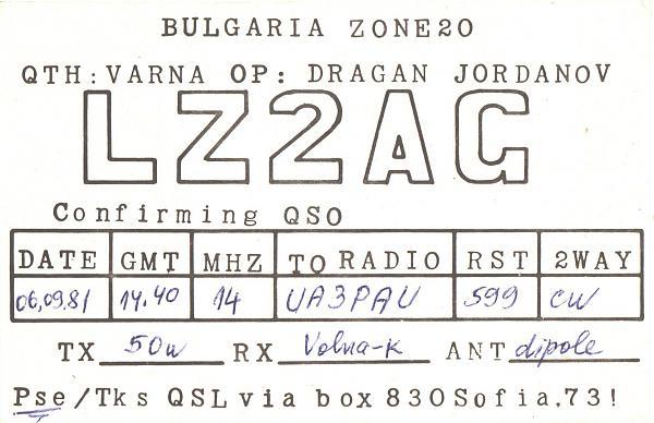 Нажмите на изображение для увеличения.  Название:LZ2AG-UA3PAU-1981-qsl2.jpg Просмотров:2 Размер:345.4 Кб ID:287402
