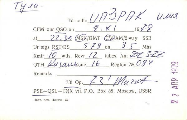 Нажмите на изображение для увеличения.  Название:UA4PAJ-UA3PAK-1978-qsl-2s.jpg Просмотров:2 Размер:277.6 Кб ID:287424