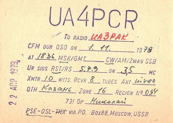 Нажмите на изображение для увеличения.  Название:UA4PCR-UA3PAK-1978-qsl.jpg Просмотров:2 Размер:534.0 Кб ID:287425