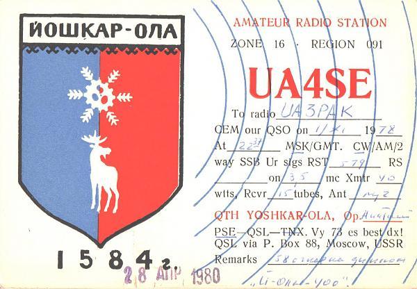 Нажмите на изображение для увеличения.  Название:UA4SE-UA3PAK-1978-qsl.jpg Просмотров:2 Размер:452.8 Кб ID:287426