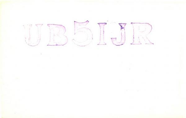 Нажмите на изображение для увеличения.  Название:UB5IJR-UA3PAK-1978-qsl-1s.jpg Просмотров:2 Размер:87.2 Кб ID:287427