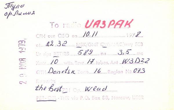 Нажмите на изображение для увеличения.  Название:UB5IJR-UA3PAK-1978-qsl-2s.jpg Просмотров:2 Размер:207.1 Кб ID:287428