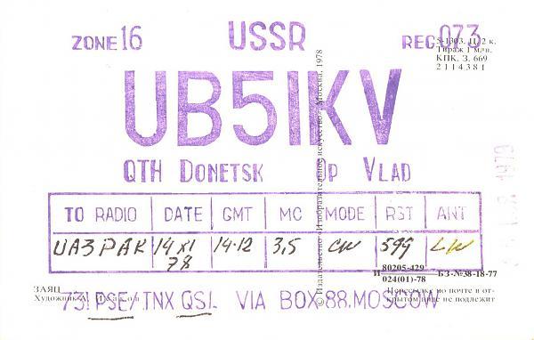Нажмите на изображение для увеличения.  Название:UB5IKV-UA3PAK-1978-qsl1-2s.jpg Просмотров:2 Размер:456.0 Кб ID:287430