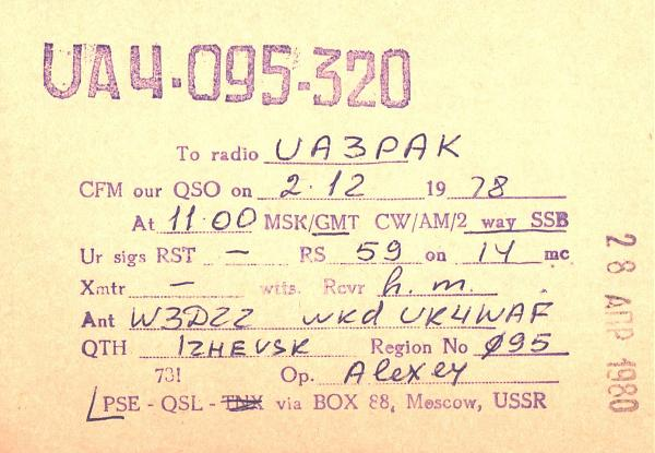 Нажмите на изображение для увеличения.  Название:UA4-095-320-to-UA3PAK-1978-qsl.jpg Просмотров:2 Размер:376.8 Кб ID:287433