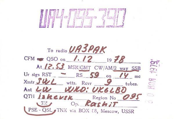 Нажмите на изображение для увеличения.  Название:UA4-095-390-to-UA3PAK-1978-qsl.jpg Просмотров:2 Размер:284.8 Кб ID:287435