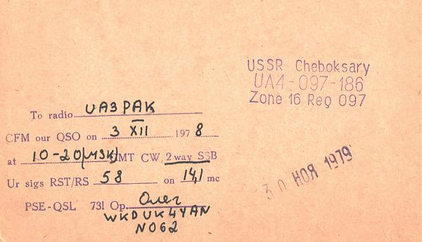 Нажмите на изображение для увеличения.  Название:UA4-097-186-to-UA3PAK-1978-qsl1.jpg Просмотров:2 Размер:417.9 Кб ID:287437