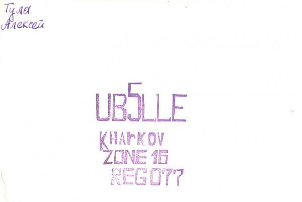 Нажмите на изображение для увеличения.  Название:UB5LLE-UA3PAV-1980-qsl-1s.jpg Просмотров:2 Размер:198.5 Кб ID:287442