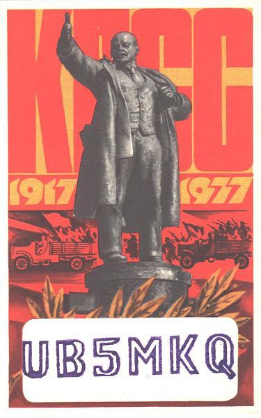 Нажмите на изображение для увеличения.  Название:UB5MKQ-UA3PAV-1979-qsl-1s.jpg Просмотров:4 Размер:1.04 Мб ID:287445