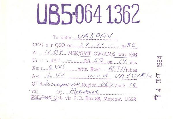Нажмите на изображение для увеличения.  Название:UB5-064-1362-to-UA3PAV-1980-qsl.jpg Просмотров:2 Размер:451.9 Кб ID:287447