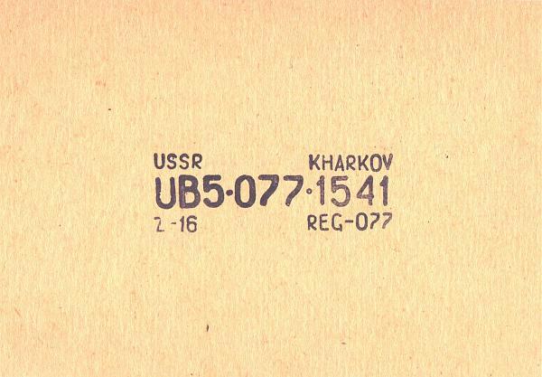 Нажмите на изображение для увеличения.  Название:UB5-077-1541-to-UA3PAV-1984-qsl-1s.jpg Просмотров:2 Размер:1.03 Мб ID:287448