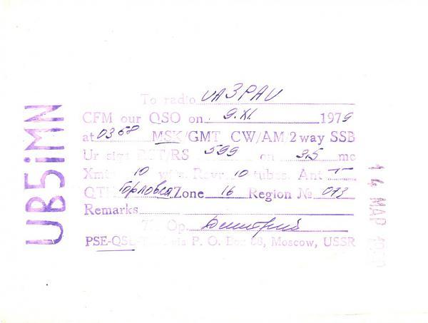 Нажмите на изображение для увеличения.  Название:UB5IMN-UA3PAU-1979-qsl.jpg Просмотров:2 Размер:204.1 Кб ID:287464