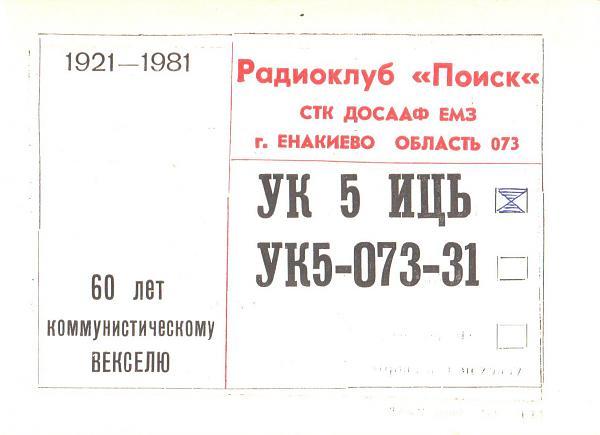 Нажмите на изображение для увеличения.  Название:UK5ICX-UA3PAU-1982-qsl2-1s.jpg Просмотров:2 Размер:261.0 Кб ID:287465